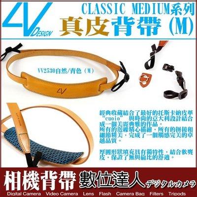 【數位達人】4V Design 真皮背帶 相機背帶 4V 背帶 CLASSIC MEDIUM系列 自然/青色
