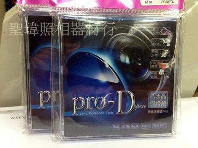 Pro-Defence UV 40mm 水晶保護鏡  抗UV 多層膜 防刮  FOR LX-10 LX10