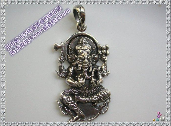 【雅之賞|藏傳|佛教文物】*特賣* 尼泊爾 925純銀象鼻財神吊墜~Q101