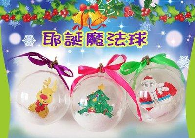 ♥粉紅豬的店♥聖誕 耶誕 佈置 手工DIY 水晶 魔法球 魔幻球 水晶球 創意 填色 雪花泥 裝飾 吊飾 圓球 蛋蛋-預