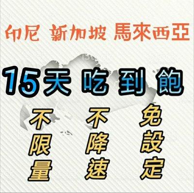 免設定!新加坡上網卡 馬來西亞上網卡15天星馬無限流量上網卡 不限量不降速吃到飽 高速上網漫遊卡 行動上網WIFI