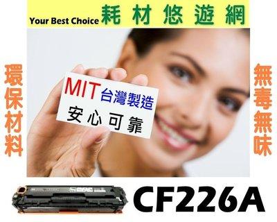 HP 相容碳粉匣  CF226A (26A) 適用: M402dn/ M402dw/ M402d/ M426fdn/ M426m 新北市
