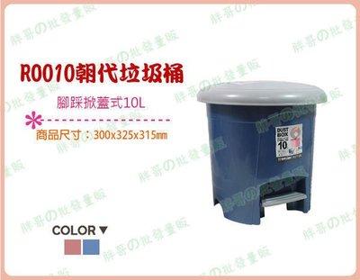 ◎超級 ◎聯府 RO010 朝代圓型垃圾桶 圓形紙林 掀蓋式回收桶 腳踏式環保桶 分類桶 10L 附蓋(可混批)