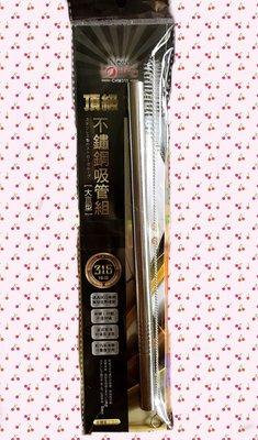 七號雜貨舖#316#大直型頂級不鏽鋼吸管組#1吸配1刷組#316不鏽鋼#吸管#波霸吸管#環保餐具