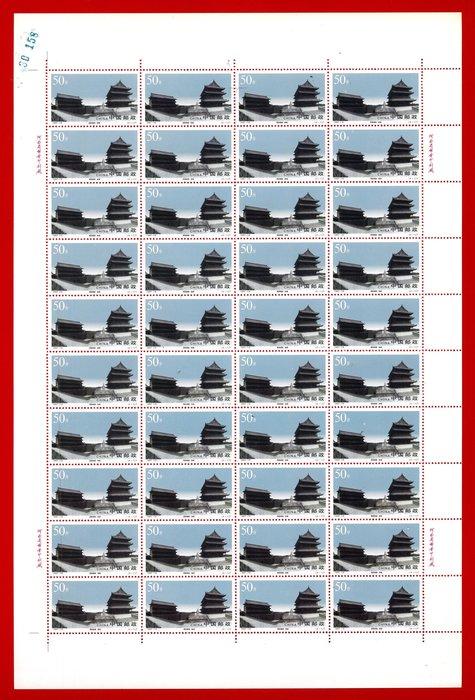 1997-19西安城墻版張全新上品原膠、無對折(張號與實品可能不同)