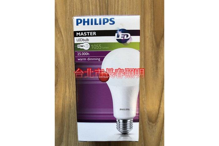 台北市長春路 飛利浦 220V E27燈頭 調光燈泡 11W 廣角型 燈頭 調光 調色 LED燈泡 取代傳統75W