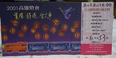 *謝啦二手書* 2001 高雄燈會 臨港鐵路 賞燈之旅 紀念車票