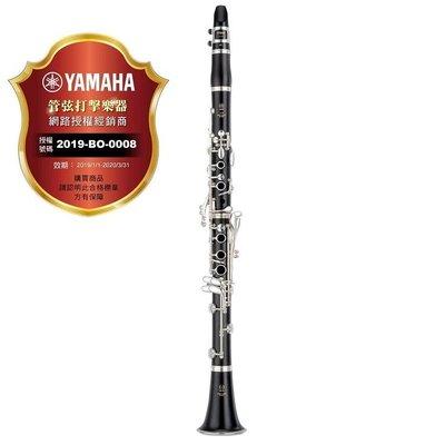 【偉博樂器】YAMAHA YCL-450-3 豎笛 單簧管 第三代 黑管 Clarinet 日本製造公司貨