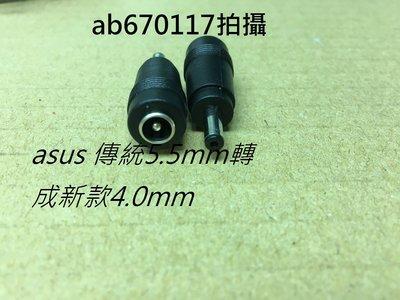 ASUS 華碩 UX42 UX52 UX303 電源 DC 轉接頭 變壓器 轉接頭 原 5.5mm 轉成4.0 mm