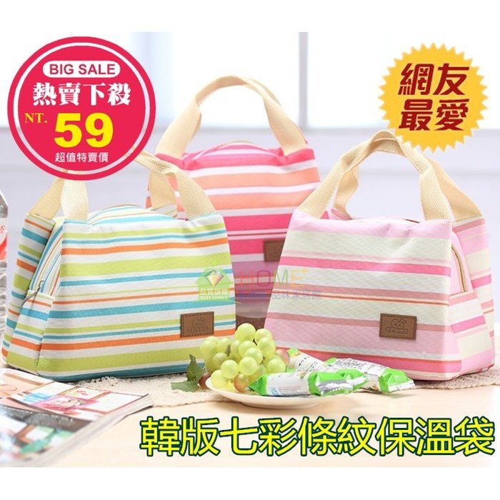 【藍總監】韓國 韓版簡約條紋 撞色 便當袋 收納袋 保溫袋 保冷袋 野餐包 方型包 三色可選