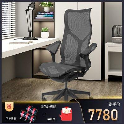 赫曼米勒Herman Miller cosm 人體工學椅辦公久坐電腦椅電競高背特價