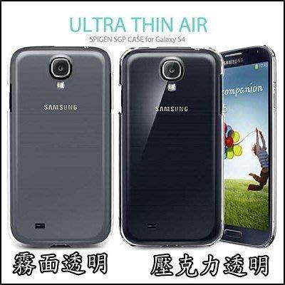 韓國進口 正品 SGP SAMSUNG GALAXY S4 Ultra Thin Air 超薄 硬殼 透明系列 保護殼