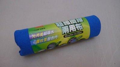 *東北五金*高品質3M 超細纖維兩用布 高級抹布 汽車美容用布 使用不傷物品 耐用高!(小) 高雄市