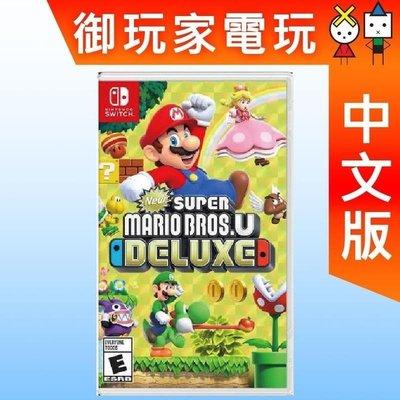 現貨 NS New 超級瑪利歐兄弟 U 豪華版 中文版