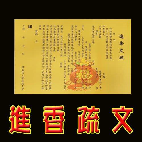 §福氣啦開運工藝§金香紙/ 發財金/祈福金紙 /消災金紙 / 進香疏文-10入