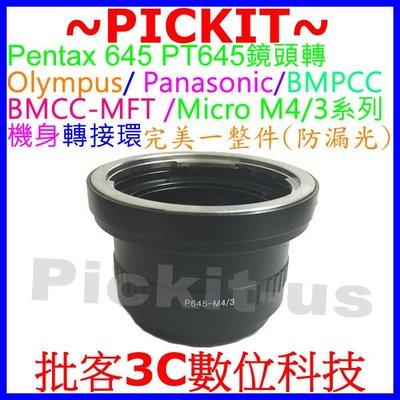 精準版Pentax 645 645N PT645 P645 PK645鏡頭轉MICRO M 4/3 M43系列機身轉接環