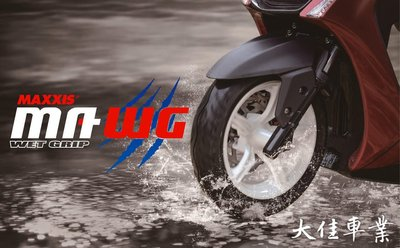 【大佳車業】台北公館 瑪吉斯 水行俠 MA-WG 130/70-13 完工價2350元 使用拆胎機 再送氮氣 除蠟