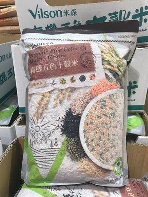 🚚宅配免運🚚 Costco好市多 Vilson 米森有機五色十穀米 3kg  organic multi grains