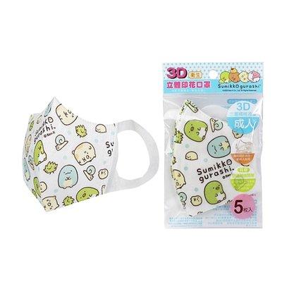 台灣製  角落生物-小夥伴   SG59821 成人3D 立體口罩   4718733252615(非醫療)