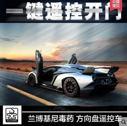 『格倫雅品』蘭博基尼遙控車開門跑車兒童玩具汽車充電超大方向盤汽車漂移賽車
