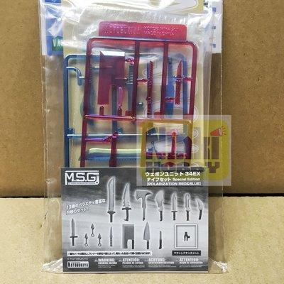 壽屋 MSG M.S.G. Weapon Unit 34EX Knife Set Special Edition Polarization Red & Blue