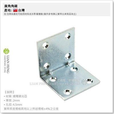 【工具屋】廣角角鐵 45*45mm L型固定鐵片 內角鐵 加強 補強 木工木作 鐵片 支撐 台灣製