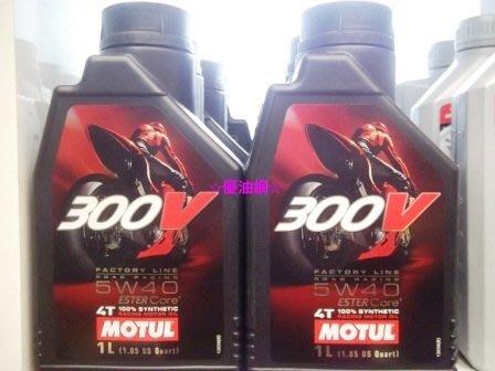 ☆優油網☆法國魔特MOTUL 300V FACTORY LINE Ester 5W/40 雙酯基全合成4T機油
