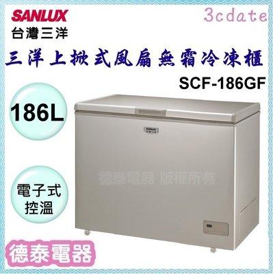 可議價~SANLUX【SCF-186GF】台灣三洋186L上掀式冷凍櫃風扇式無霜【德泰電器】