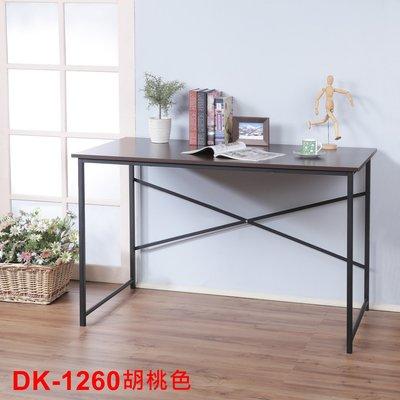 書桌電腦桌辦公桌 120X60公分防撥水桌《 佳家生活館 》優雅時尚 120X60公分桌DK-1260二色可選
