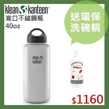 【光合作用】美國 Klean Kanteen 寬口不鏽鋼瓶 40oz (免運) 食品級 環保無毒 戶外 露營 水壺