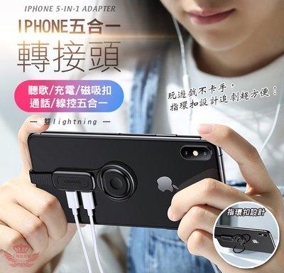 ☆手機批發網☆ IPhone 五合一轉接頭 手遊必備,雙Lightning指環扣、通話、線控、充電、聽歌、手機支架、磁吸