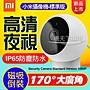 小米智能攝影機 標準版 高清超廣角 IP65防水 紅外夜視 磁底吸座 米家攝影機 戶外監視器 小米戶外攝影機