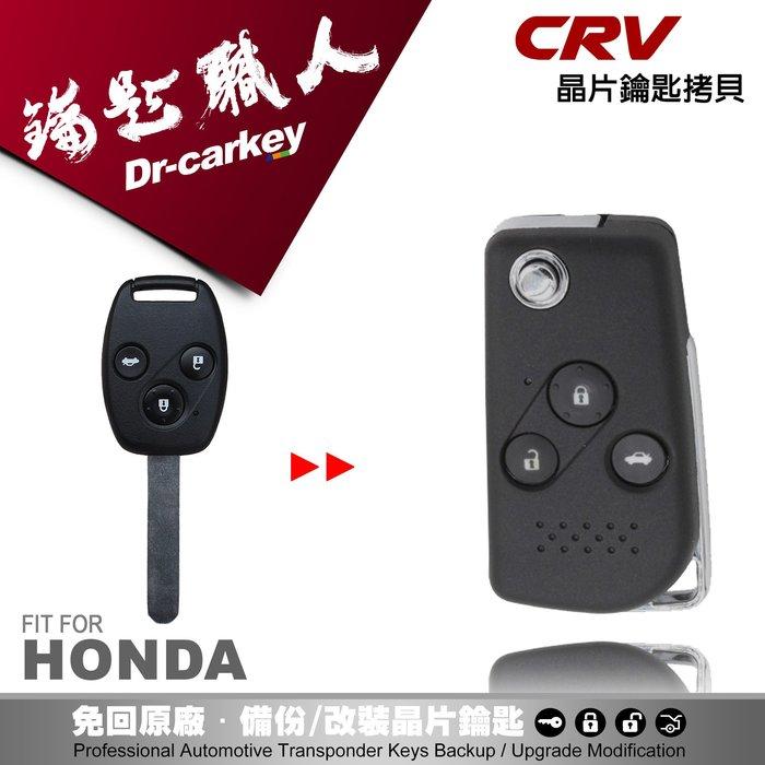 【汽車鑰匙職人】HONDA CRV 2 本田升級彈射式 摺疊晶式片鑰匙改裝 升級摺疊鑰匙好收納