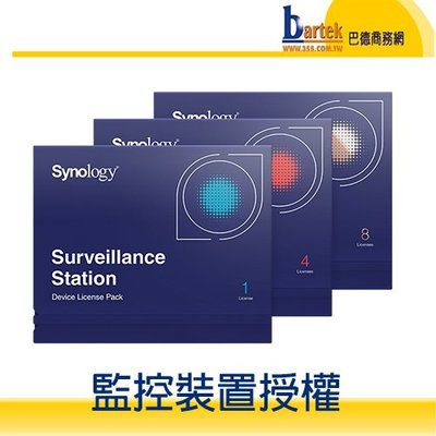 【授權數量4個】 群暉Synology Camera License Pack 攝影機授權