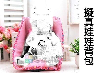 ◎寶貝天空◎【擬真娃娃背包】保母娃娃/褓姆娃娃/洗澡娃娃/仿真嬰兒,家家酒遊戲玩具,搭配娃娃使用。