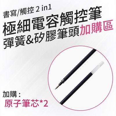 加購專區→替換原子筆芯x2【HDM7B2】