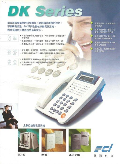 【101通訊館 】眾通  FCI DKT-525MD 螢幕話機  DK816 DK80 DK100 電話總機系統 適用