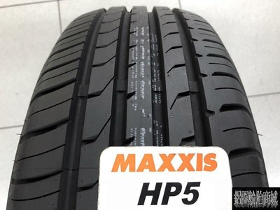 全新輪胎 瑪吉斯 MAXXIS HP5 205/55-16