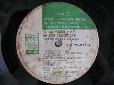 ANTONIO VIVALDI 韋瓦第 - 永豐唱片 - 黑膠唱片 裸片 - 81元起標         黑膠281
