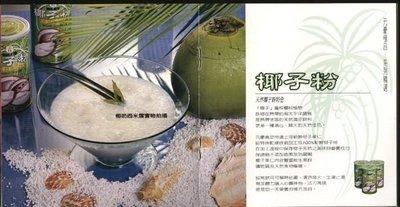 橡樹街3號 元豪 新鮮椰子粉600g/袋裝【A02018】