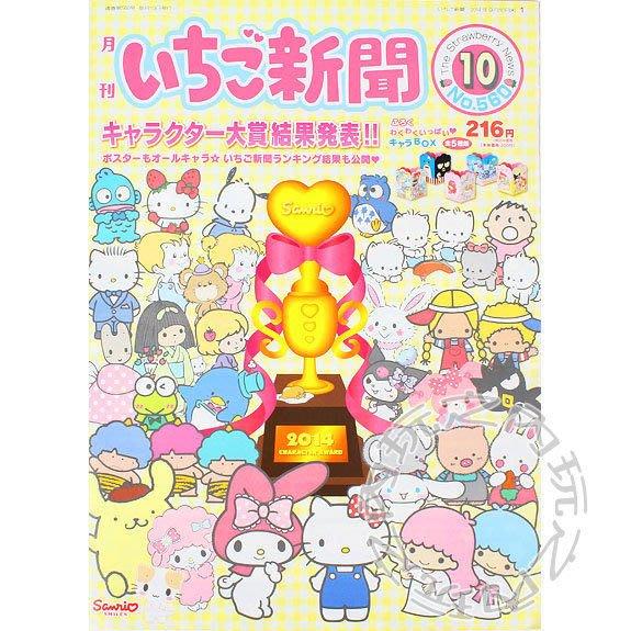 現貨出清特價👍第560期sanrio草莓新聞草莓月刊309766【玩之內】日本進口 筆筒 收納筒