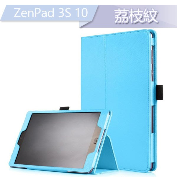 華碩 ASUS ZenPad 3S 10 皮套 防摔 Z500M 9.7吋 平板皮套 保護套 荔枝紋 超薄 支架│時光機