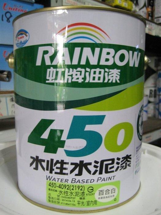 【振通油漆公司】虹牌 450平光水泥漆 百合白 居家粉刷 DIY (一加侖 3.785公升) 加侖裝6加內運費均100元