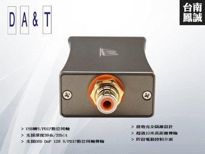 [台南鳳誠]~谷津公司製造~ DA&T C-13 USB 轉 SPDIF 同軸數位輸出 ~來電優惠價~