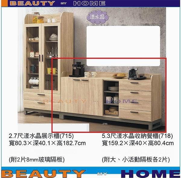 【Beauty My Home】20-HL-352-02漾水晶5.3尺收納餐櫃【高雄】