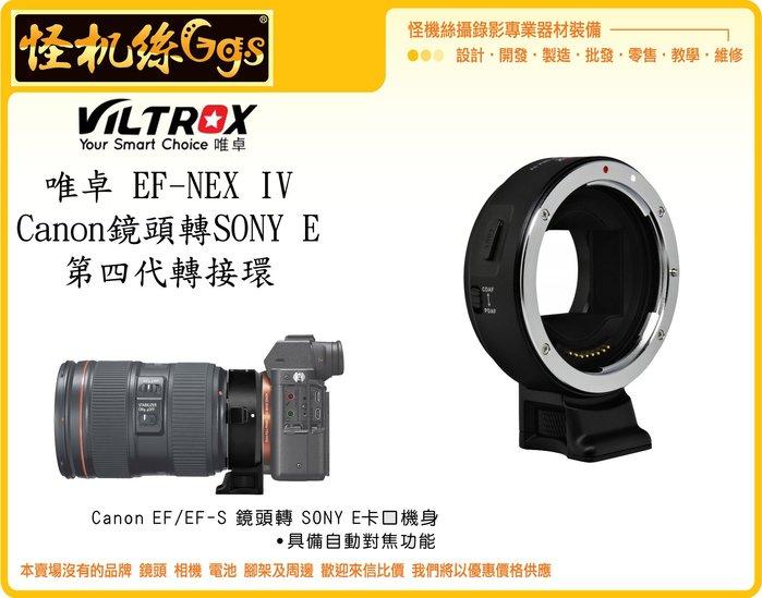 怪機絲 樂華 唯卓 EF-NEX IV Canon 鏡頭轉 SONY E 轉接環 四代 A6500 A7 A9 自動對焦