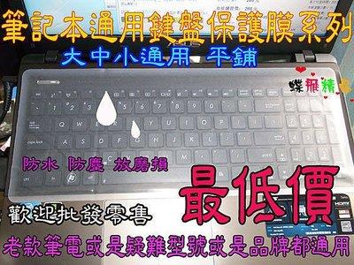 ☆蝶飛☆筆電平面通用 鍵盤膜msi s120 asus k010 10吋 15.6 TF103C TF303 羅技480