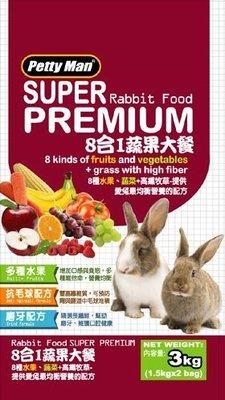 Pettyman 八合一寵兔蔬果餐-3kg*WANG*