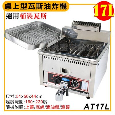 桌上型油炸機 (17L/自動控溫) AT17L【含稅付發票】油炸鍋 油炸台 油炸機 桌上型油炸機 瓦斯油炸機 大慶㍿