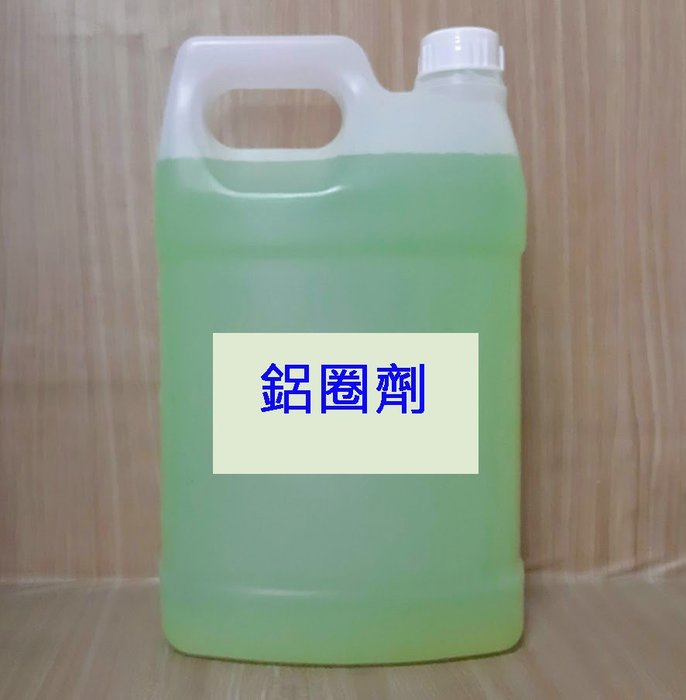 (C+西加小站)鋁圈清潔劑 水性鋼圈清潔劑 除鏽 鋼圈清洗劑  鋁鋼圈清潔劑 汽車美容專業用品  (一桶1加侖裝)